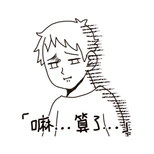 一首關於路痴的悲歌 - Sticker 15