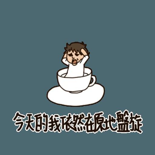 一首關於路痴的悲歌 - Sticker 6