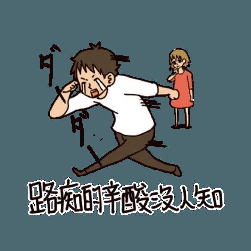 一首關於路痴的悲歌 - Sticker 16