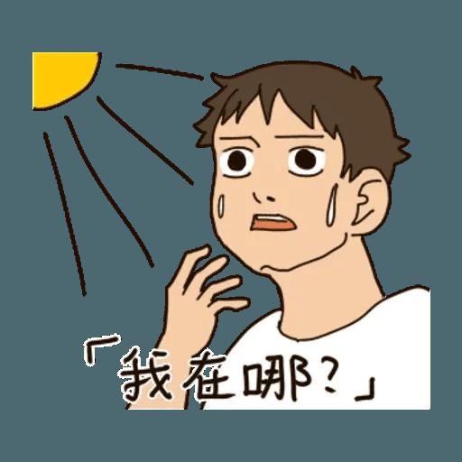 一首關於路痴的悲歌 - Sticker 22