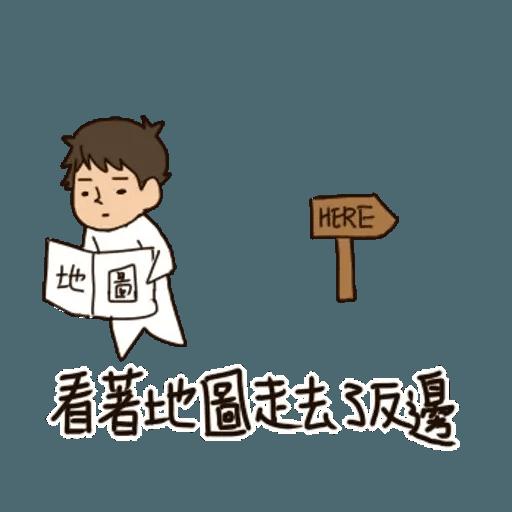 一首關於路痴的悲歌 - Sticker 9