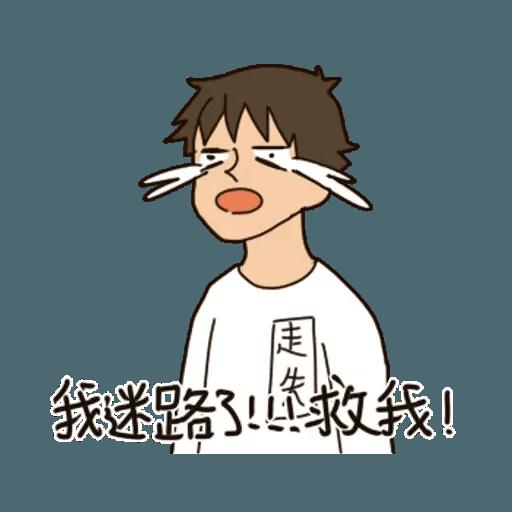 一首關於路痴的悲歌 - Sticker 13