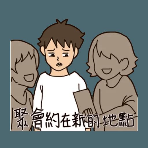 一首關於路痴的悲歌 - Sticker 2