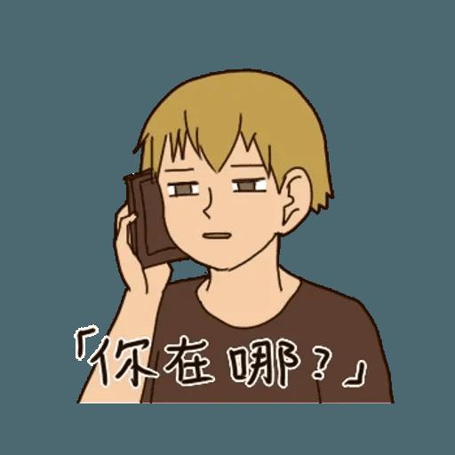 一首關於路痴的悲歌 - Sticker 21