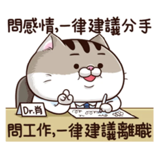肖阿咪2 - Sticker 18