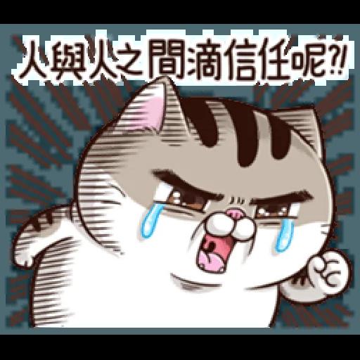 肖阿咪2 - Sticker 20