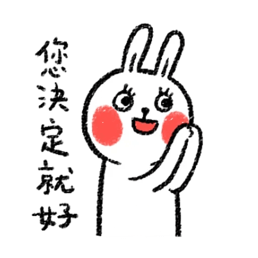 BH-懶散兔與啾先生01 - Sticker 11