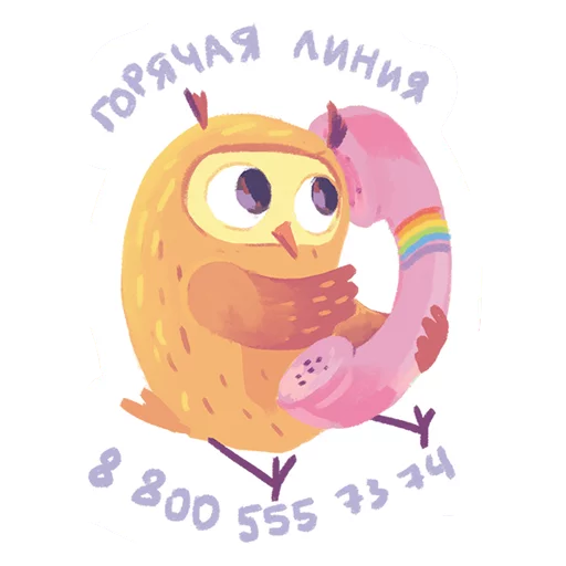 лгбт совы - Sticker 5