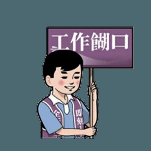 小明 - Sticker 28