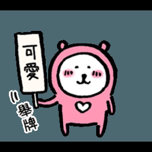 自我吐槽的白熊 亂來填充包7 (甜蜜2) - Sticker 18