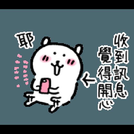 自我吐槽的白熊 亂來填充包7 (甜蜜2) - Sticker 10