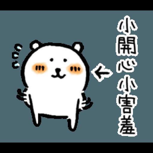自我吐槽的白熊 亂來填充包7 (甜蜜2) - Sticker 25