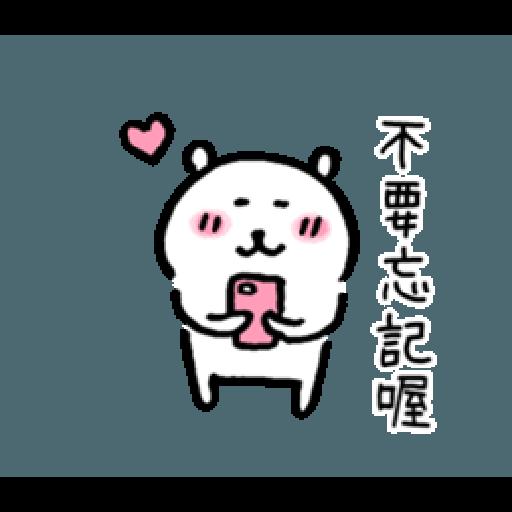 自我吐槽的白熊 亂來填充包7 (甜蜜2) - Sticker 16