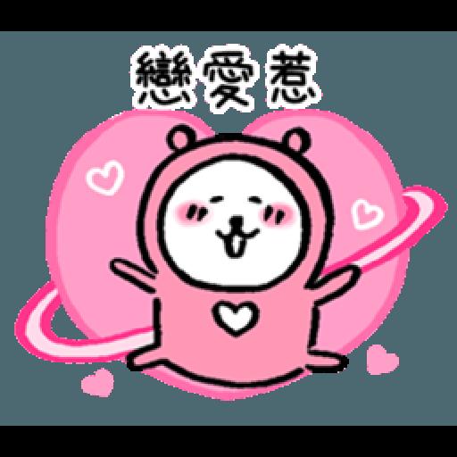 自我吐槽的白熊 亂來填充包7 (甜蜜2) - Sticker 17
