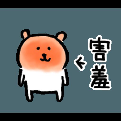 自我吐槽的白熊 亂來填充包7 (甜蜜2) - Sticker 13
