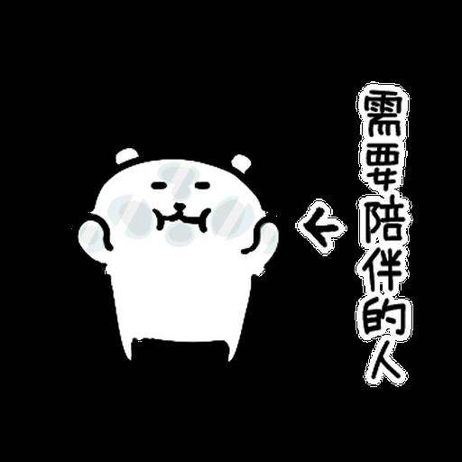 自我吐槽的白熊 亂來填充包7 (甜蜜2) - Sticker 4