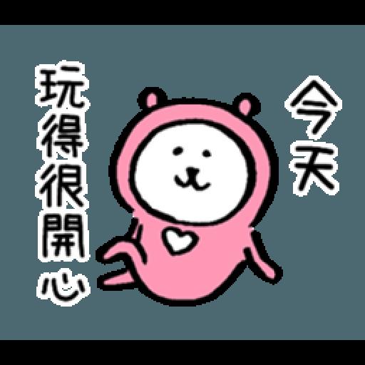 自我吐槽的白熊 亂來填充包7 (甜蜜2) - Sticker 23