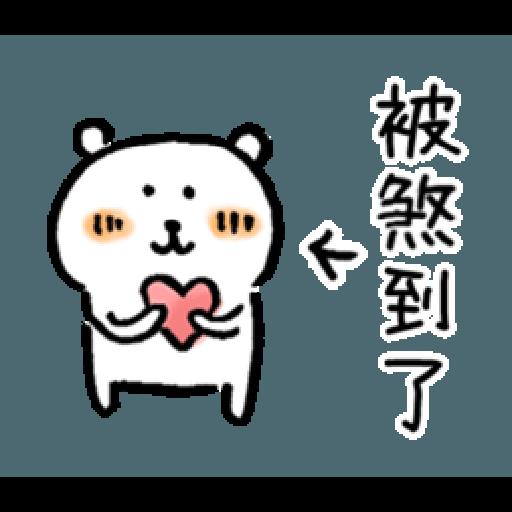 自我吐槽的白熊 亂來填充包7 (甜蜜2) - Sticker 9