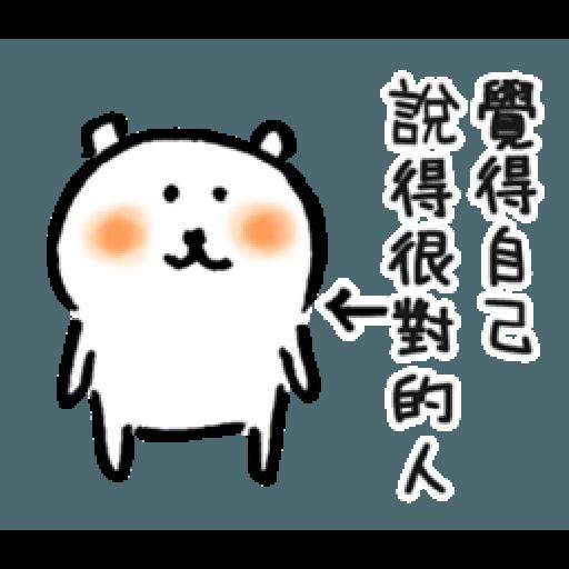 自我吐槽的白熊 亂來填充包7 (甜蜜2) - Sticker 26