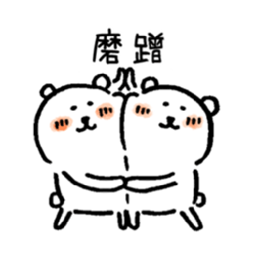 自我吐槽的白熊 亂來填充包7 (甜蜜2) - Sticker 8