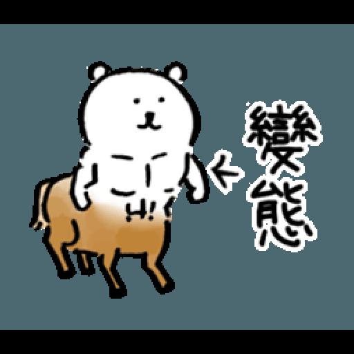 自我吐槽的白熊 亂來填充包7 (甜蜜2) - Sticker 29