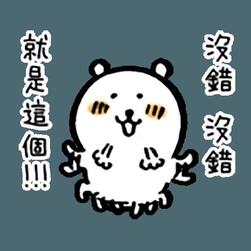 自我吐糟的白熊3 - Sticker 19