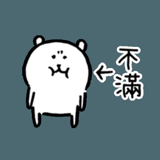 自我吐糟的白熊3 - Sticker 1