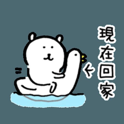 自我吐糟的白熊3 - Sticker 27