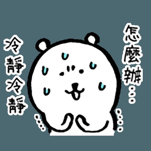 自我吐糟的白熊3 - Sticker 21