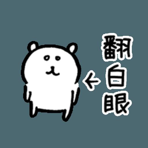 自我吐糟的白熊3 - Sticker 28