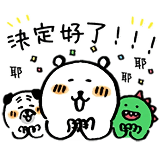 自我吐糟的白熊3 - Sticker 15