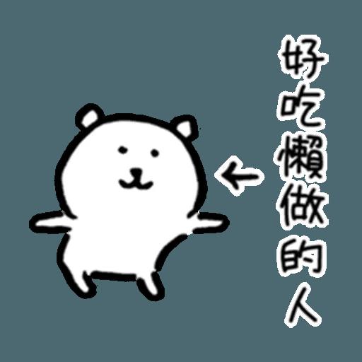 自我吐糟的白熊3 - Sticker 6