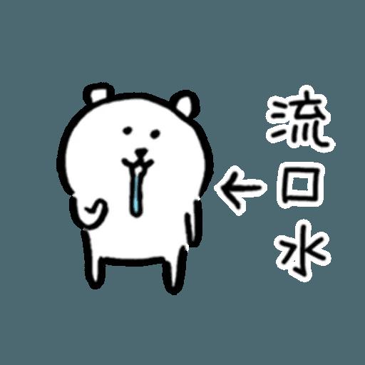 自我吐糟的白熊3 - Sticker 3