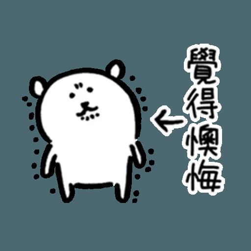 自我吐糟的白熊3 - Sticker 2
