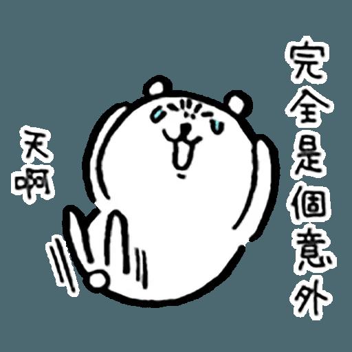 自我吐糟的白熊3 - Sticker 20