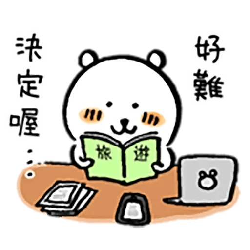 自我吐糟的白熊3 - Sticker 13