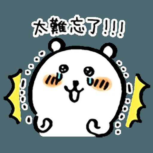 自我吐糟的白熊3 - Sticker 17