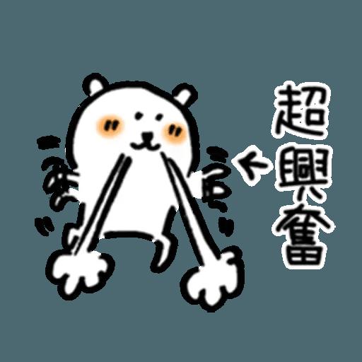 自我吐糟的白熊3 - Sticker 7