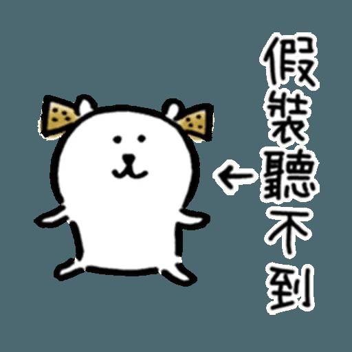 自我吐糟的白熊3 - Sticker 9