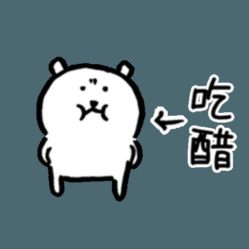 自我吐糟的白熊3 - Sticker 5