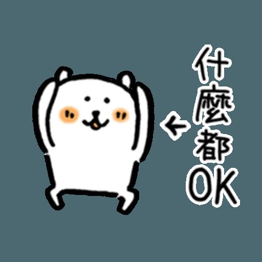 自我吐糟的白熊3 - Sticker 4