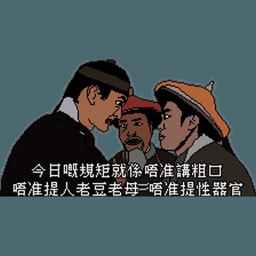 昨日公映3 - Sticker 9