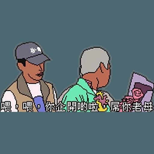 昨日公映3 - Sticker 6