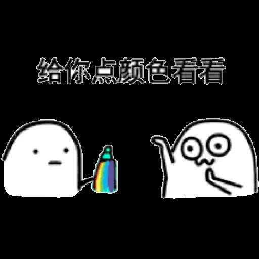 Chinese - Sticker 6