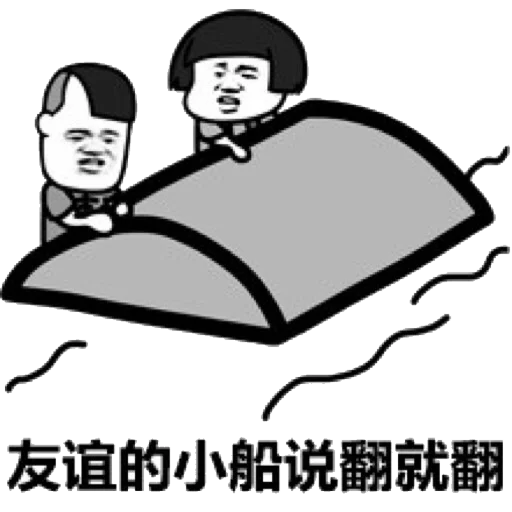Chinese - Sticker 3