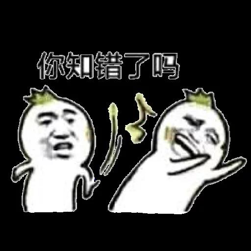 Chinese - Sticker 29