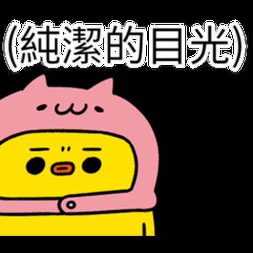 廢廢雞 - Sticker 1