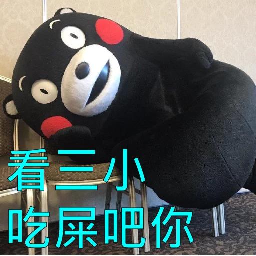 熊本熊3 - Sticker 1