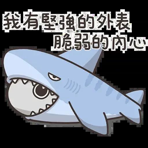 那條魚2.2 - Sticker 5