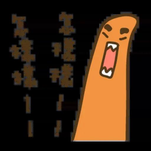 疊字4 - Sticker 17
